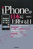 iPhoneが日本に上陸する日