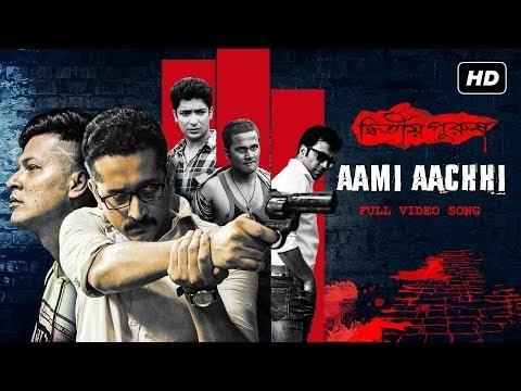 Aami Aachhi (আমি আছি) Full Video Song Download by Rupam Islam   Anupam Roy