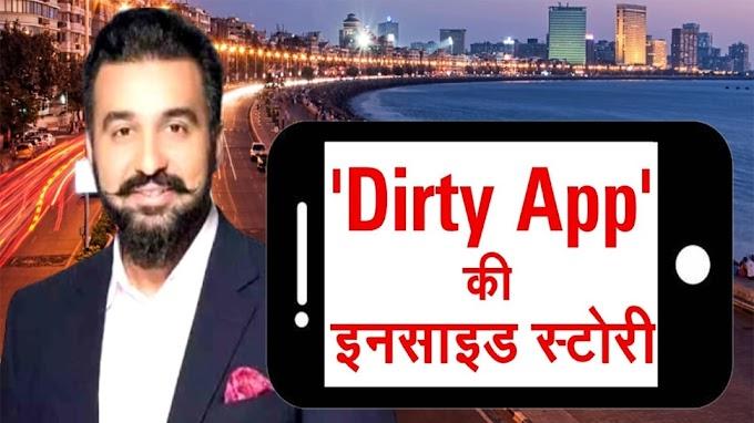 Raj Kundra Arrested: ऐसे चलता था Soft Pornography का पूरा खेल, जानें राज कुंद्रा और डर्टी ऐप की INSIDE STORY