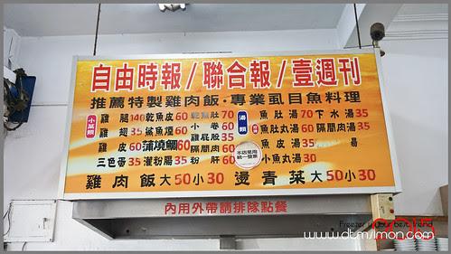 小林雞肉飯04.jpg