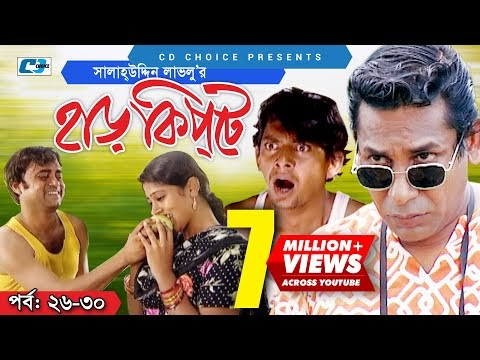 "Download: Bangla Comedy Natok- ""Harkipte""  Episode 26-30   (Mosharaf Karim, Chanchal, Shamim Jaman)"
