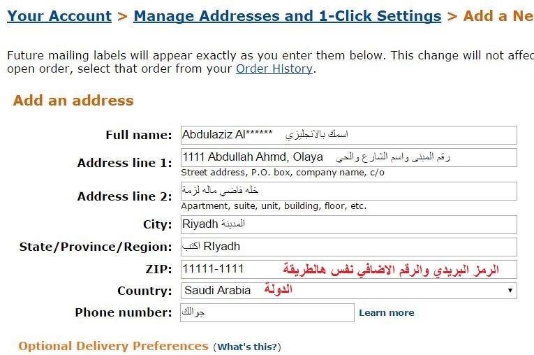طريقة كتابة العنوان الوطني بالانجليزي - asyalafi.blogspot.com