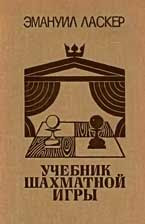 Textbook of chess game