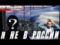 Что произошло с Юрием Гиммельфарбом или «я не в России» | Новости 7:40, ...