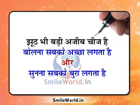 Lie Quotes In Hindi Smileworld