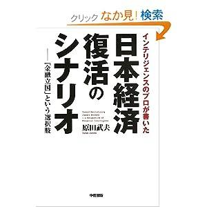 インテリジェンスのプロが書いた日本経済復活のシナリオ