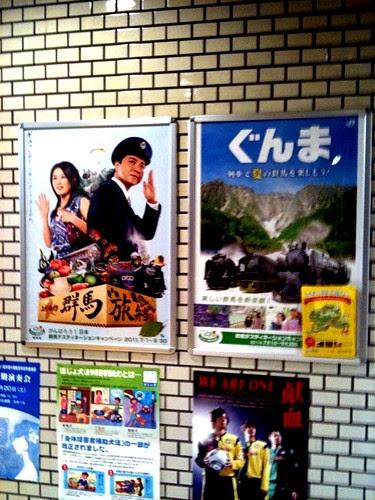 ぐんまポスター 2011