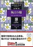 陶工の畑—修道士カドフェル・シリーズ〈17〉