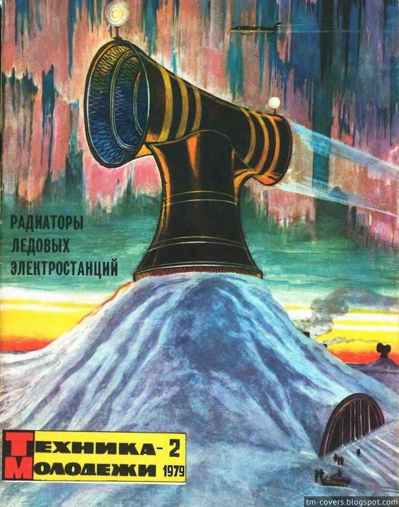 Техника — молодёжи, обложка, 1979 год №2