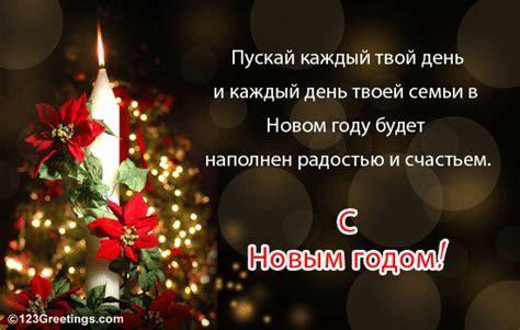 Novogodnie Pozhelaniya! Free Novyj God eCards, Greeting