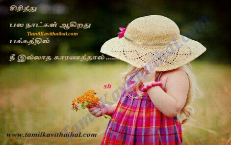 Love Failure Quotes In Tamil Wallpapers Tamil Kavithaigal Kavithai
