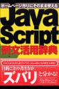 JavaScript例文活用辞典