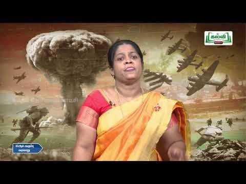 12th History இரண்டாம் உலகப்போரும் காலனிய நாடுகளில் அதன் தாக்கமும் அலகு  14  Kalvi TV