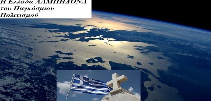 ΚΑΛΗ ΦΩΤΙΣΗ ω Φίλη Ελλάδα.