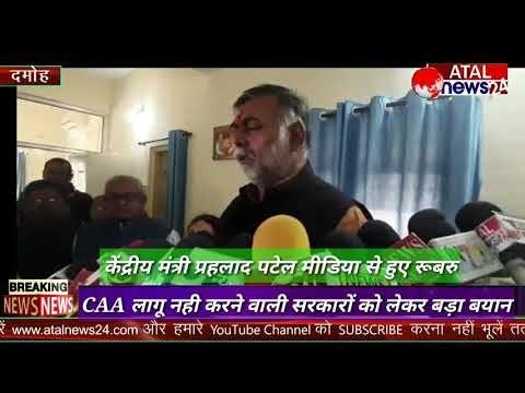 पाकिस्तान, बंग्लादेश में सताए गए लोग अगर भारत न आएं..! तो कहां जाएंगे ? प्रहलाद सिंह पटेल.. मीडिया से रूवरू हुए केंद्रीय मंत्री का बयान.. कांग्रेस ने तय किया लोगों को भड़काएंगे.. तो हमने भी ठाना सच्चाई बताएंगे..