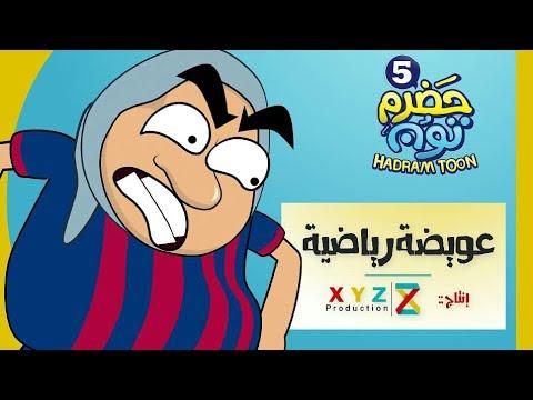 مشاهدة : الحلقه الخامسة من #حضرم_تون الموســ5ــم بعنوان #عويضه_رياضيه