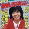 SAKAKIBARA, IKUE - anata wa omoshiro magazine