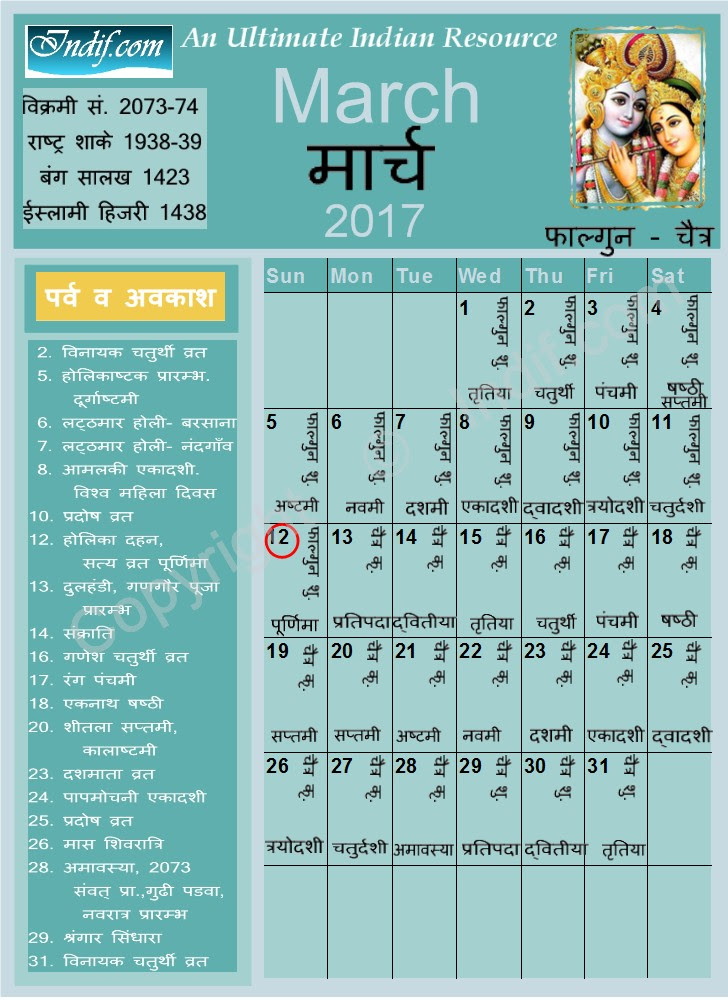 March 2017 Calendar Hindu – 2017 March Calendar