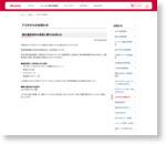 ドコモからのお知らせ : 割引適用条件の変更に関するお知らせ | お知らせ | NTTドコモ