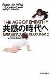 共感の時代へ―動物行動学が教えてくれること