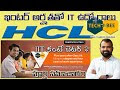 Tech Bee – HCL's Early Career Program for Class XII Pass Outs | Complete Details | Career Alerts