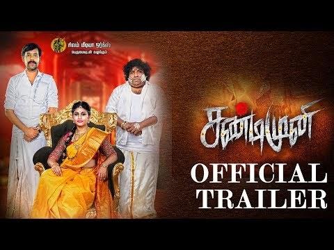 Sandimuni Tamil Movie Trailer