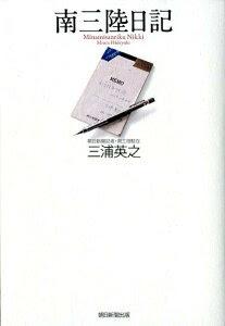 南三陸日記