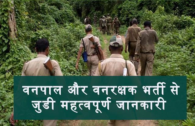 राजस्थान वनपाल और वनरक्षक भर्ती में लिखित से हार्ड होगी शारीरिक दक्षता परीक्षा , जानें कैसे