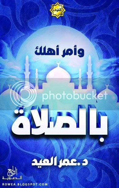 http://koonoz.blogspot.com/2014/08/15-AL3eed-ALsalat-mp3.html