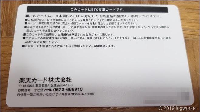 a00037.2_楽天カードのETCカード再発行_07