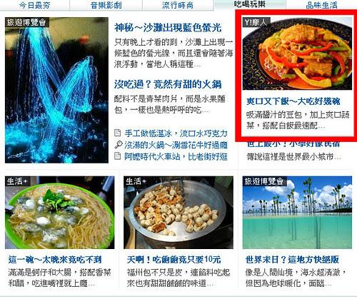 2012112 糖醋豆包上Y!.jpg