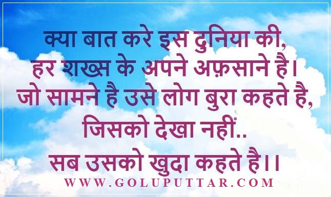 Best Hindi Quotes About Society Behaviour Gp