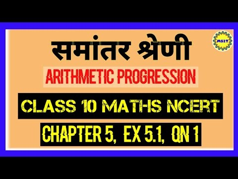 Class 10||Maths||Ncert||Chapter 5||Ex 5.1||Qn 1|| Arithmetic Progression