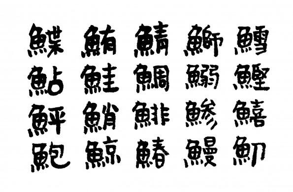本当 納得 魚ヘンの漢字の由来が結構カオスだった 釣船茶屋ざうお