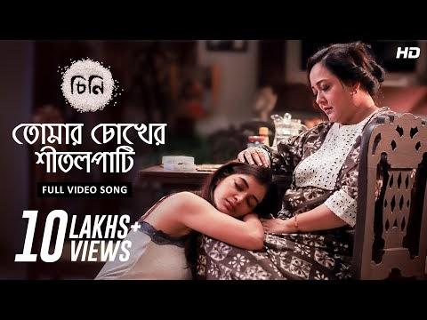 Tomar Chokher Shitolpati Lyrics (তোমার চোখের শীতলপাটি) Cheeni | Lagnajita