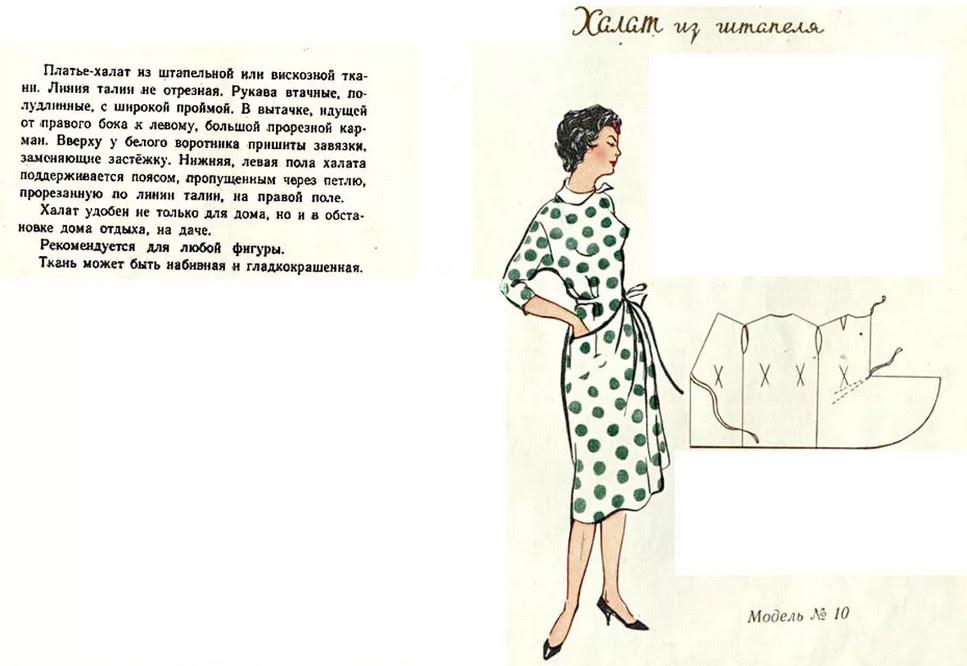 Пообещала себе сшить нечто подобное! Шикарные выкройки ретро платьев...