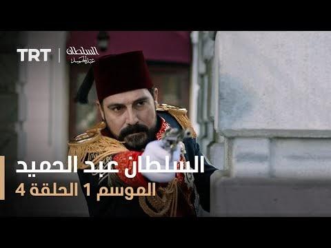 مسلسل السلطان عبد الحميد - الجزء الأول - الحلقة الرابعة 4
