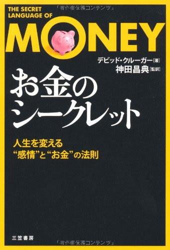 """「お金」のシークレット―人生を変える""""感情""""と""""お金""""の法則"""