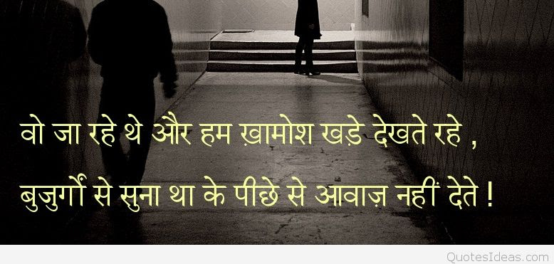 Sad Love Quotes In Hindi Free Download