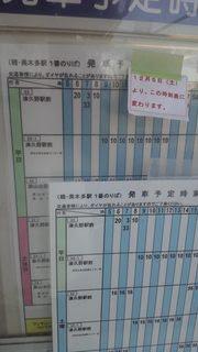 南海 バス 時刻 表