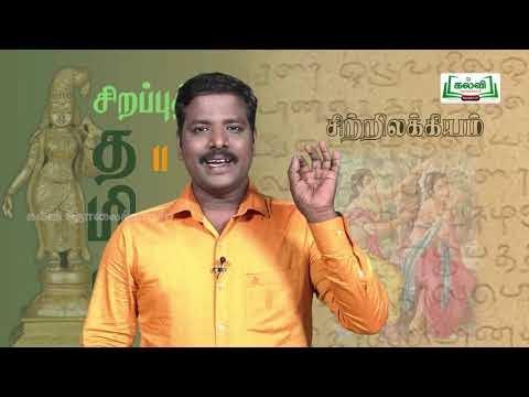 யாமறிந்த மொழிகளிலே Std 11 தமிழ் சிற்றிலக்கியங்கள் பகுதி 1 Kalvi TV