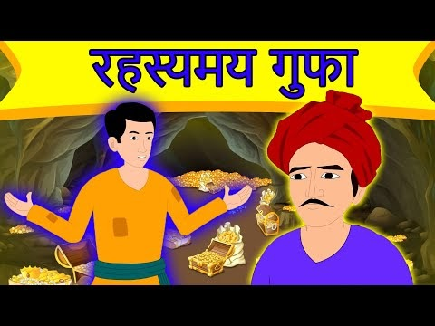 रहस्यमयी  | Pariyon Ki Kahani | Jadui Kahani | Hindi Stories