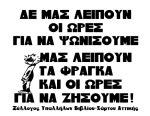 trikakia_λευκη_νυχτα_c