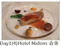 http://hitomi-kong.blogspot.hk/2018/01/day-14-hotel-nidom.html