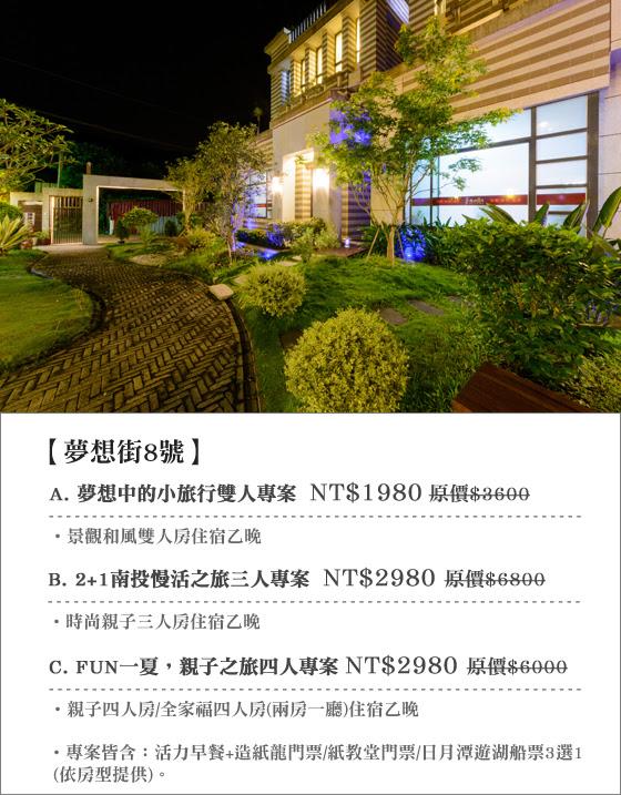 南投/夢想街8號/埔里/住宿