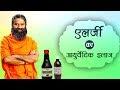 Patanjali Allergy Medicine Hindi