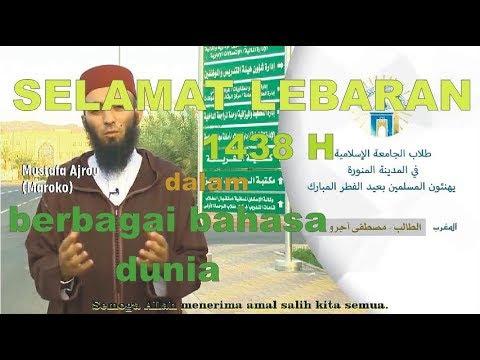 [VIDEO] Selamat Idul Fitri 1438 H dalam berbagai bahasa dunia dari mahasiswa Universitas Islam Madinah