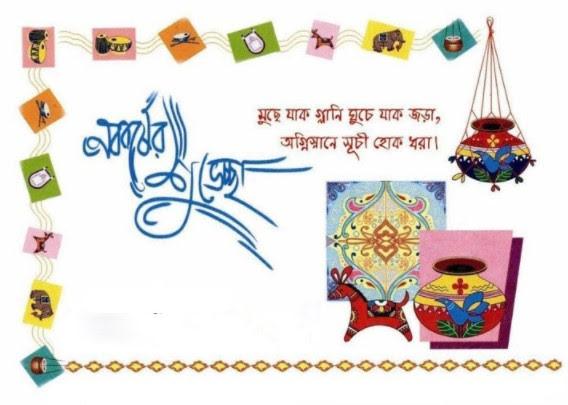shuvo noboborsho wishes & sms