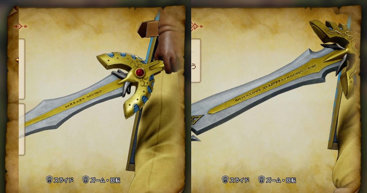 の ドラクエ 11 改 勇者 剣