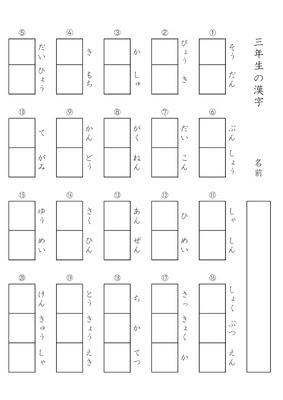 ドリルズ 小学3年生 国語 の無料学習プリントよく出る漢字